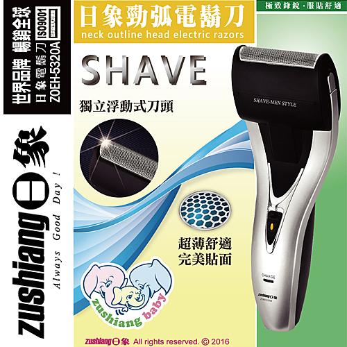 Zushiang 日象 ZOEH-5320A 勁弧 充電式 電鬍刀