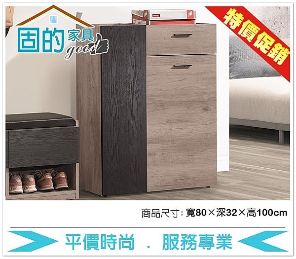 《固的家具GOOD》211-06-ADC 羅伯特2.7尺鞋櫃【雙北市含搬運組裝】