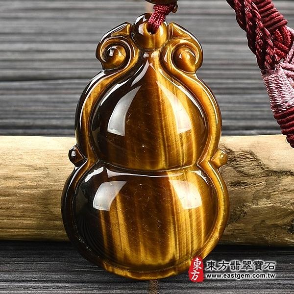 黃虎眼葫蘆項鍊玉珮(福祿壽:葫蘆牌黃虎眼葫蘆玉珮、黃虎眼葫蘆玉墜)。黃虎眼葫蘆,HL059