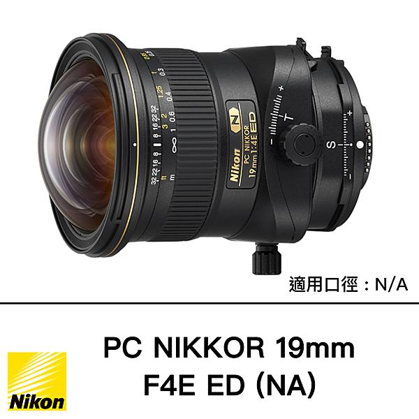 分期零利率 Nikon PC 19mm f/4E ED 移軸鏡 空間攝影 總代理國祥公司貨 德寶光學
