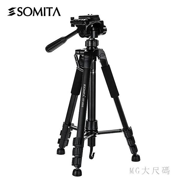 單反三腳架相機微單便攜專業三角架手機直播支架戶外拍照 QQ27518『MG大尺碼』