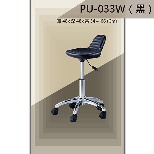 【吧檯椅系列】PU-033W 黑色 活動輪 PU座墊 氣壓型 職員椅 電腦椅系列