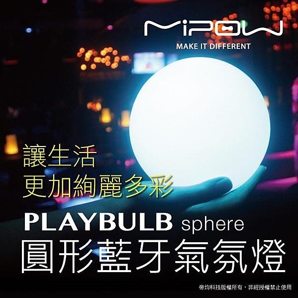 MIPOW 圓形 藍牙 App 氣氛燈 可變換顏色 夜燈 七彩燈 觸控燈 閃爍 彩虹 脈動 蠟燭模式 無線充電 露營