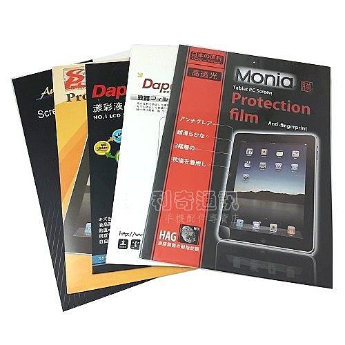 防指紋霧面螢幕保護貼 ASUS PadFone mini A11 (平板用)