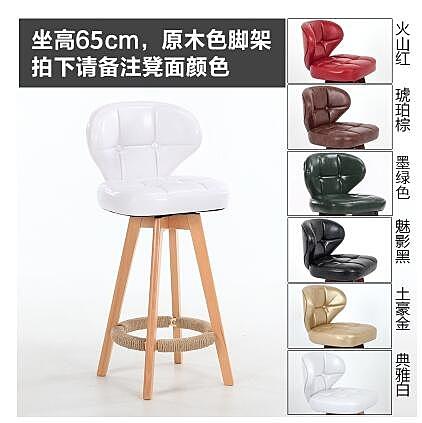 吧台椅子北歐現代簡約家用復古高腳椅實木旋轉酒吧椅靠背高腳凳子【快速出貨】