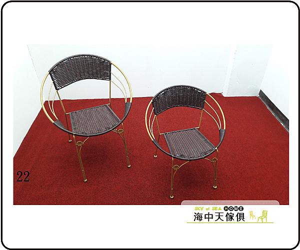 {{ 海中天休閒傢俱廣場 }} F-43 戶外休閒 鍛鐵桌椅系列 休閒椅-小(TL-07)(兩色可選)