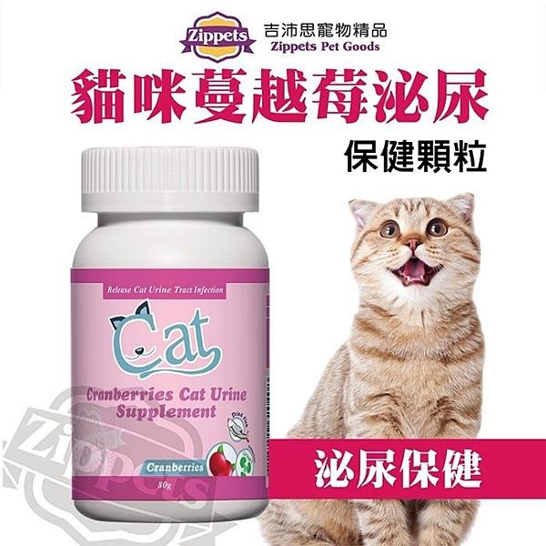 * KING WANG *吉沛思《貓咪蔓越莓泌尿保健品》泌尿保健 80g