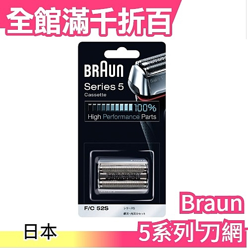 【F/C52S 銀色】日本 Braun刮鬍刀頭刀網匣 適用5030s 5040s 5145s 5147s 【小福部屋】