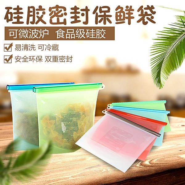 【甜手手】矽膠保鮮密封袋 1000ml 食品級真空保鮮袋【K043】 食品袋 食品冷凍收納袋 食物袋