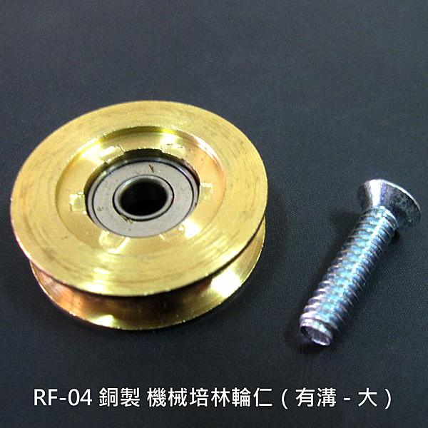 RF-04 銅製培林輪仁(有溝-大)銅輪 鋁窗銅輪 鋁門銅輪 培林輪 機械輪 鋁門輪 紗窗輪 紗門輪