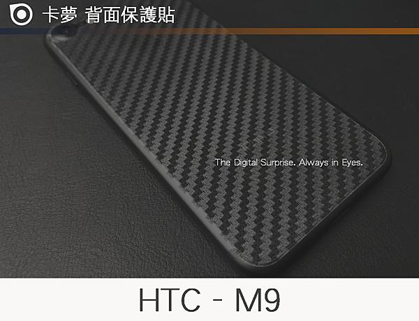 【碳纖維背膜】卡夢質感 HTC ONE M9 M9s M9e M9u 背面保護貼軟膜背貼機身保護貼背面軟膜