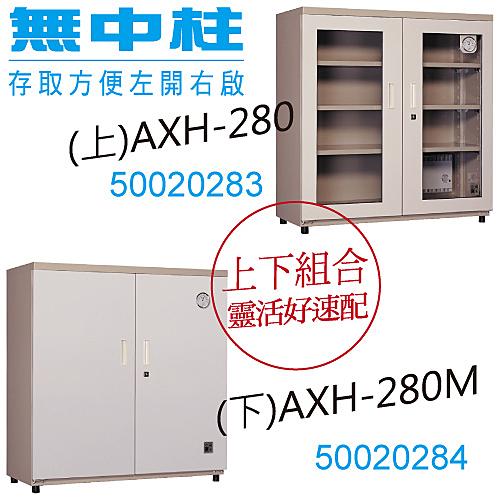 收藏家 AXH-280M 高承載大型防潮櫃鋼板門
