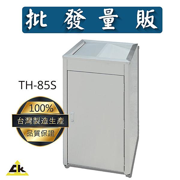【鐵金鋼】TH-85S 不銹鋼搖擺式垃圾桶 回收桶/回收架/垃圾桶/分類箱/回收站/旅館/酒店/俱樂部/餐廳