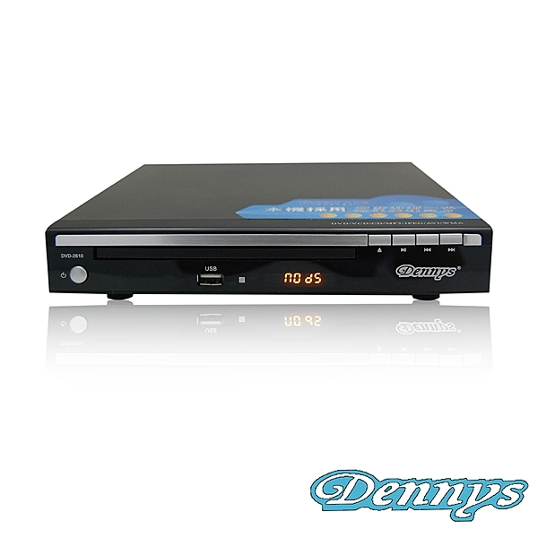 【Dennys】DIVX/USB DVD播放器(DVD-2610)*隨貨附贈玻璃展示架