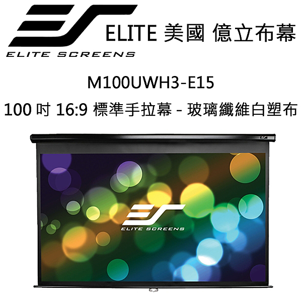 Elite Screens 美國 億立 布幕 【 M100UWH3-E15 】 100吋 16:9 標準手拉幕-玻纖白塑布*