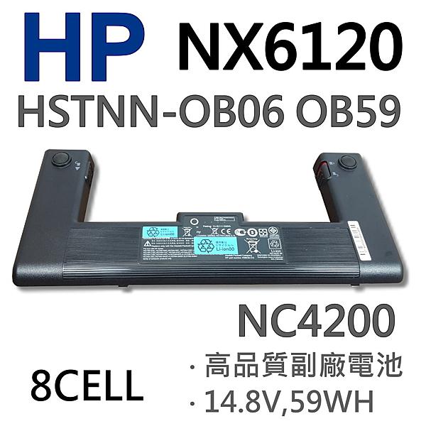 HP NX6120 8芯 日系電芯 電池 367456-001 HSTNN-OB06 HSTNN-OB59  NC6220 NC6230 NC6320