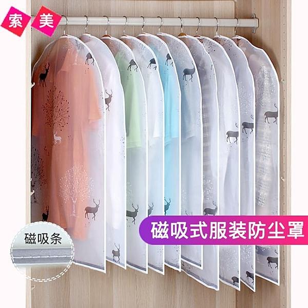 磁吸防塵套衣服防塵罩透明衣物防塵袋大衣罩衣服套收納衣袋2枚裝 黛尼時尚精品