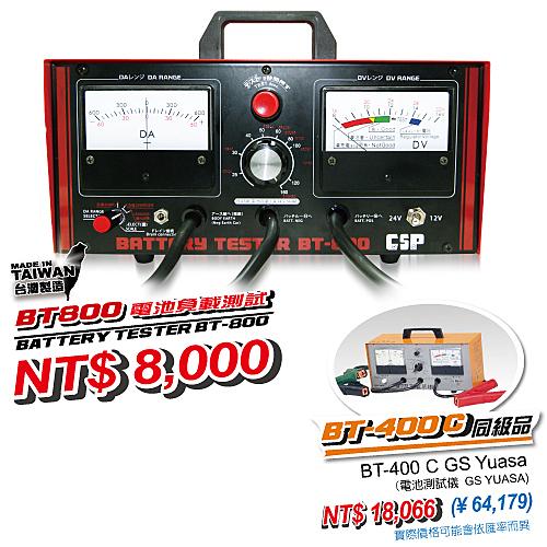 【台灣製】BT-800 汽卡車專用 電池測電器 12V~24V 電池試驗器 (專業型)