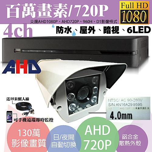 高雄/台南/屏東監視器/百萬畫素1080P主機 AHD/套裝DIY/4ch監視器/130萬戶外型攝影機720P*1支