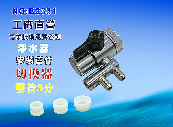 【七星淨水】3分雙切. RO純水機 濾水器 電解水機 飲水機(貨號B2331)