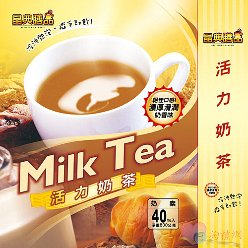 淘禮網 《經典膳品》活力奶茶隨身包『 送禮自用兩相宜 』~通過SGS檢驗 不含塑化劑 請安心食用