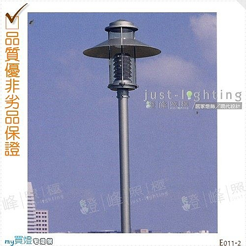 【景觀立燈】E27 單燈。鋁合金。防雨防潮耐腐蝕。高320cm※【燈峰照極my買燈】#E011-2