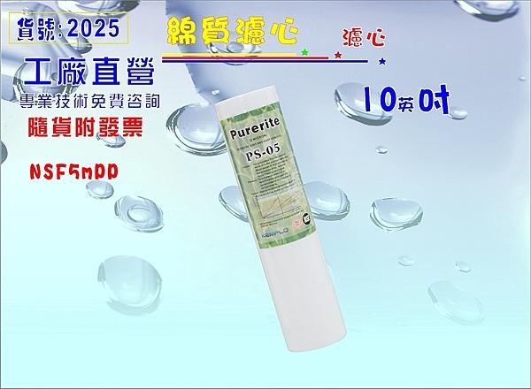 【巡航淨水】10''NSF PP5M棉質濾心.地下水.餐飲濾水器.淨水器.水族箱.魚缸濾水.飲水機(貨號2025)