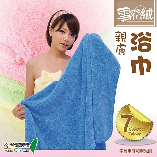 金德恩 台灣製造 768絲超細纖維雪花絨大浴巾140x76cm 多色可選/晴空藍/駝色/粉桔/潤粉/黃色