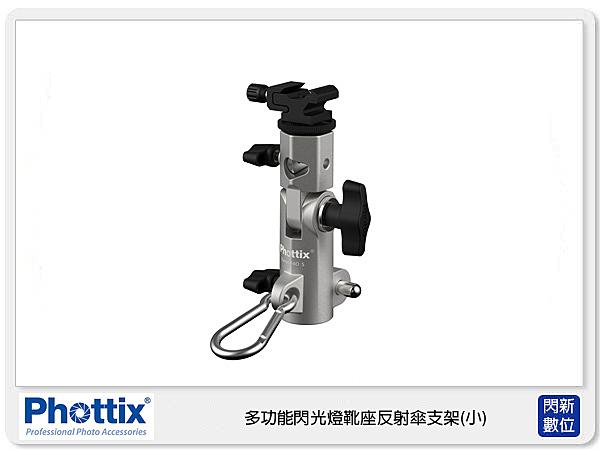 【分期零利率】Phottix Varos Pro 多功能 閃光燈 靴座 反射傘支架(小) 87200 (公司貨)