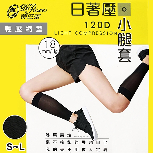 【衣襪酷】蒂巴蕾 120D 日著壓 小腿套 台灣製 De Paree