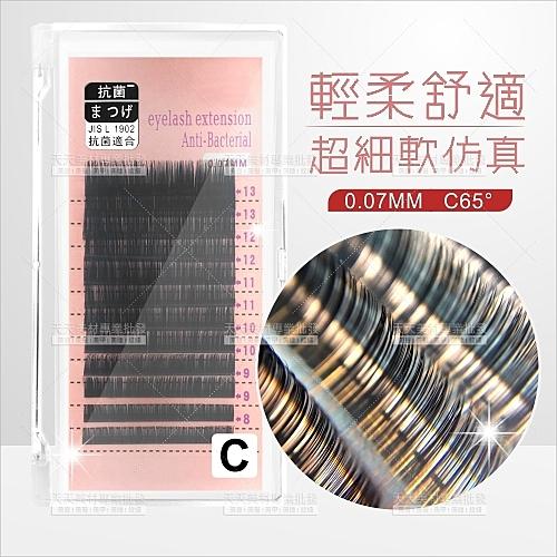 日式! 0.07C細軟高仿真嫁接睫毛-單盒/黑色(8-13mm)[56681]