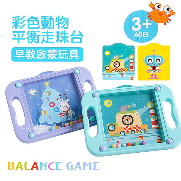 彩色動物平衡走珠台 不挑色 附10張替換卡片 玩具 早教啟蒙
