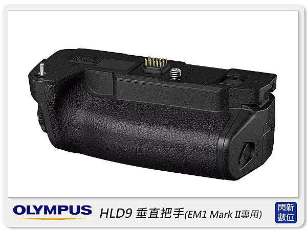 【分期0利率,免運費】現貨! OLYMPUS HLD-9 垂直 電池握把(HLD9,EM1 Mark II EM1M2 專用,公司貨)