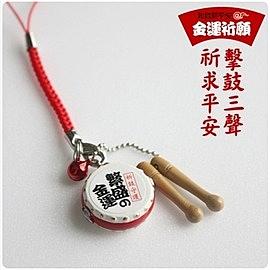 【收藏天地】祈鼓守護開運吊飾*金運繁盛/ 旅遊紀念 可愛卡通 台灣著名