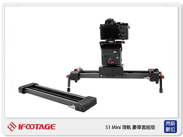 IFOOTAGE 印迹 S1 Mini 豪華套組版 滑軌 迷你 電動雲台 (湧蓮公司貨)