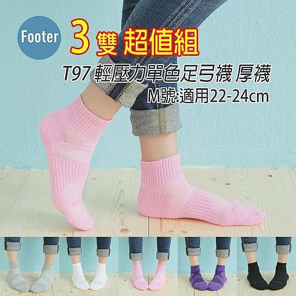 Footer T97 M號 (厚底) 輕壓力單色足弓襪  3雙超值組 ;除臭襪