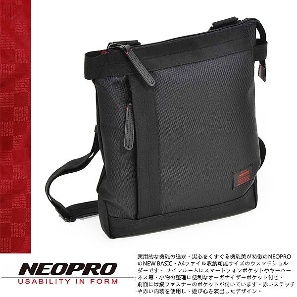 現貨配送【NEOPRO】日本機能包品牌 中型A4 斜背包 側背包 單肩 尼龍材質 男女推薦休閒款【2-021】