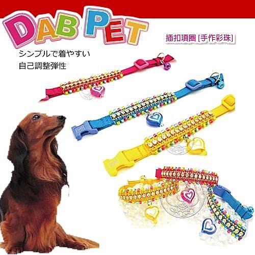 【培菓平價寵物網】DAB PET》手作彩珠3分插扣項圈 (自行調整鬆緊)