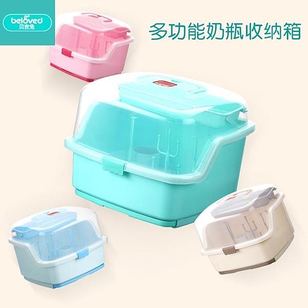 奶瓶收納盒  寶寶奶瓶收納箱奶瓶儲存盒乾燥架瀝水架嬰兒用品餐具收納盒奶瓶架jy MKS交換禮物