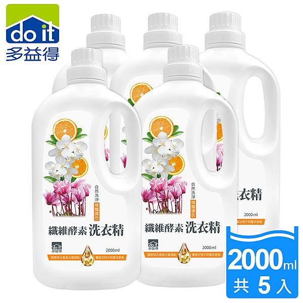 多益得All Clean纖維酵素洗衣精2000cc(箱購5入一組)/