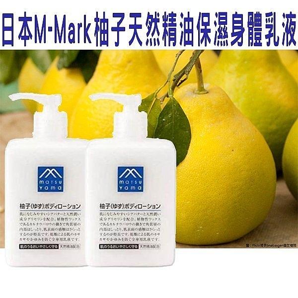 日本 M-Mark 柚子天然精油保濕身體乳液 明亮 美白 嫩白 補水 去角質 暗沉 舒緩 控油 抗敏 拉提
