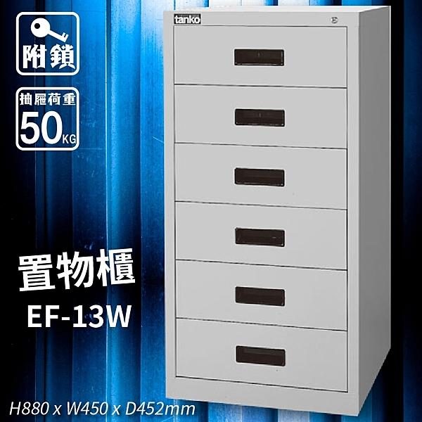 【天鋼】EF-13W 置物櫃 工廠 物件收納 工具收納 收納櫃 分類抽屜 附鎖 車廠 維修行 工具抽屜