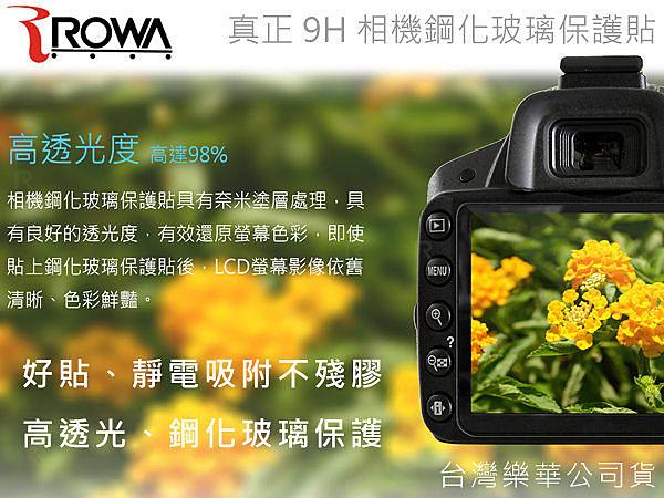 EGE 一番購】ROWA 防爆9H 相機鋼化玻璃保護貼 0.33mm,D5300【公司貨】