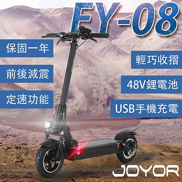 【JOYOR】 EY-08 48V鋰電 定速 搭配 500W電機 10吋大輪徑 碟煞電動滑板車(客約出貨)