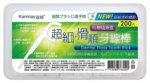 kanmay康棉超細滑線牙線棒200支 附贈隨身盒 (購潮8)