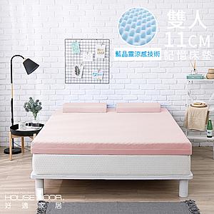 House Door 抗菌防螨11cm藍晶靈涼感舒壓記憶床墊-雙人甜美粉