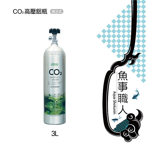ISTA 伊士達【 Co2高壓鋁瓶 3L (側開頭)】水草缸 軟體缸 二氧化碳瓶 鋁合金鋼瓶  國家認證 魚事職人