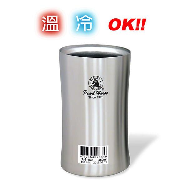 ★寶馬牌★450ml不鏽鋼真空保溫健康杯 TA-S-450
