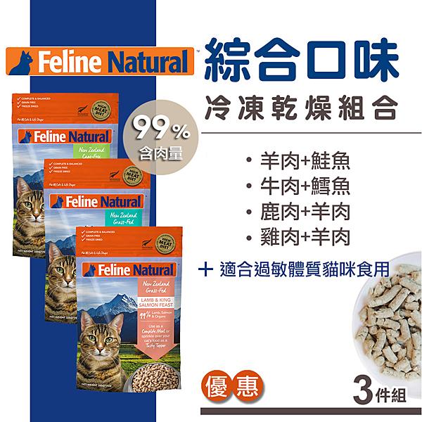 【SofyDOG】K9 Feline 貓咪生食餐 (冷凍乾燥) 320G三件組 貓生食 貓主食