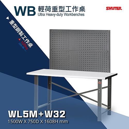 【樹德工作桌】WL5M+W32 輕荷重型工作桌 工廠 工具桌 背掛整理盒 工作站 鐵桌 零件桌 櫃子
